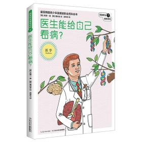 精英职业趣味百科:医生能给自己看病?