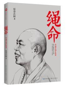 正版图书 绳命:传递幸福正能量 延参法师 长江文艺出版社