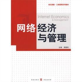 网络经济与管理