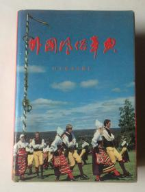 外国风俗事典