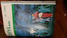 CHINA PICTORIAL中国画报【英文版】1984年第1-12期绝版