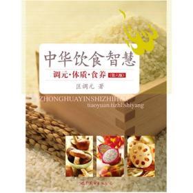 中华饮食智慧:调元·体质·食养(第6版)