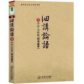 保证正版 细讲论语 钟茂森 长江文艺出版社