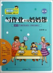 胡小闹日记·第2辑:写作业不用妈妈帮