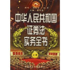 中华人民共和国证券法实务全书 (全三册)精