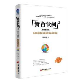 新合伙制2(落地工具版):移动互联网时代的新型企业组织模式(团购请致电010-57993380)