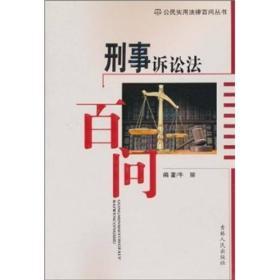 公民实用法律百问丛书 刑事诉讼法百问