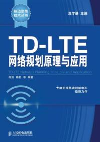 移动宽带技术丛书:TD-LTE网络规划原理与应用