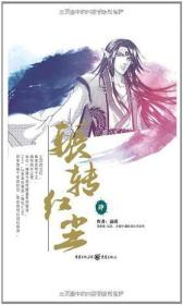 天健卡通动漫丛书系列:辗转红尘4