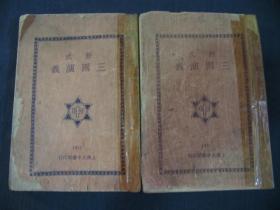 新式三国演义(四册全,民国二十年初版,书品差,请仔细见图)