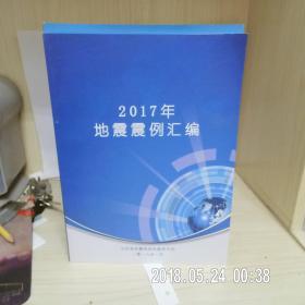 2017年地震震例汇编