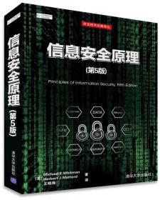 信息安全原理- 第5版 惠特曼 清华大学出版社 9787302417033