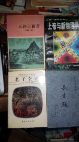 ZCD 元诗三百首(91年1版1印)