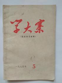 学大寨【农村学习材料 】1975年