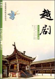中华优秀传统文化丛书:越剧