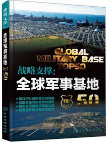 战略支撑:全球军事基地Top50