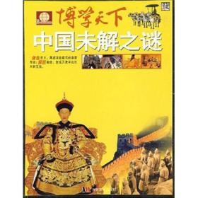博学天下:中国未解之谜