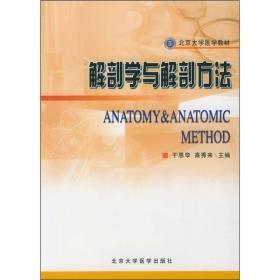 解剖学与解剖方法——北京大学医学教材