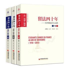 9787513652636-so-留法四十年-为中国留法学人存档(全三卷)