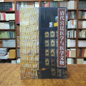 紫禁书系:清代宫廷医学与医学文物