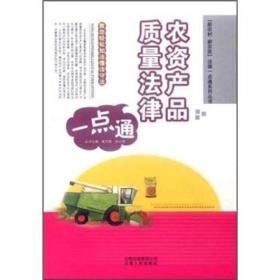 农资产品质量法律一点通dx 戴志强 孙立明 云南人民出版社 9787222074255
