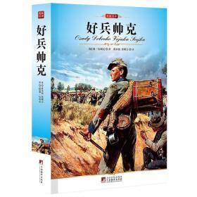 好兵帅克 哈谢克 著;蒋承俊 译 中央编译出版社 9787511705167