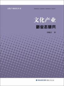 文化产业研究丛书:文化产业新业态研究
