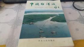 中国白洋淀(第三张散,页但不缺页)