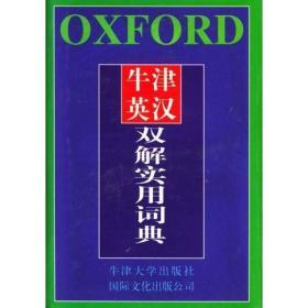 牛津英汉双解实用词典