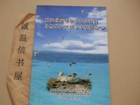 拟建国家级庙岛群岛海豹自然保护区科学考察报告