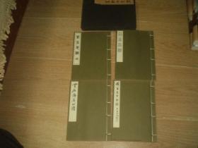 菘翁印谱集(原函全四册)昭和54年1版1印