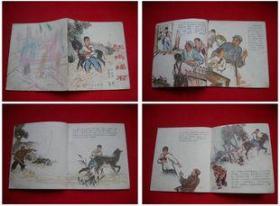 《红玛瑙石》40开彩色张惠斌绘,辽宁1975.12一版一印30万册,1769号,连环画