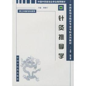 针灸推拿学(供三年制中西医结合临床医学专业使用)/中西医结合临床专业专科系列教材