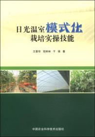 日光温室模式化栽培实操技能 王景华双树林于强著 中国农业科学技