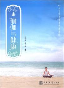 【二手包邮】瑜伽与健康 王会儒 上海交通大学出版社
