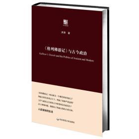 《格列佛游记》与古今政治