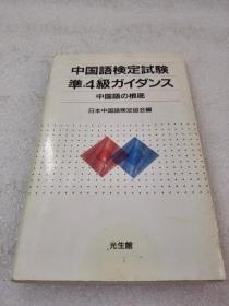 《中国语検定试験准4级ガイダンズ》株式会社 光生馆 1988年1版1印 平装1册全