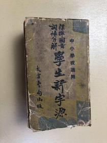 学生新字源(中小学校适用)