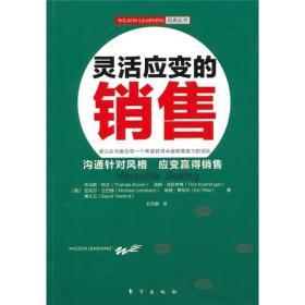 正版现货 灵活应变的销售出版日期:2010-07印刷日期:2010-07印次:1/1