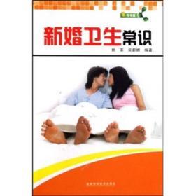 1号书屋:新婚卫生常识