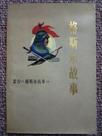 格斯尔故事(仅印655册)