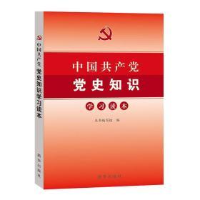 (党政)中国共产党.党史知识学习读本【塑封】