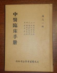 中医临床手册(精装本)