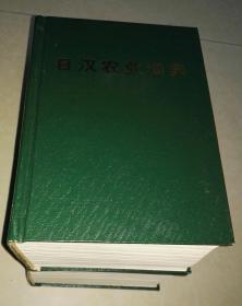 日汉农业词典