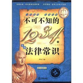 不可不知的1234个生活法律常识(经典珍藏版·修订重印本)