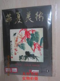 【试刊号】华夏美术  2007年试刊号