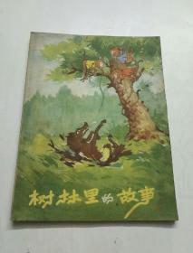 树林里的故事(老版插图本)一版一印
