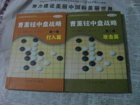 曹薰铉中盘战略:第一、二卷:合售一版一印