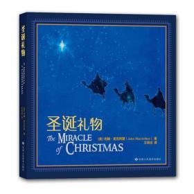 圣诞礼物圣诞节的真正意义,改变生命的福音礼物 【美】约翰̶