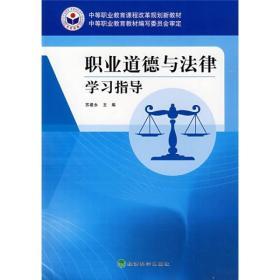 中等职业教育课程改革规划新教材:职业道德与法律学习指导